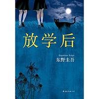 《东野圭吾:放学后》Kindle电子书