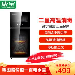 康宝Canbo/耐惠NAAFI 家用立式80L消毒柜 XDZ80-MRP1 高温二星消毒 双门碗筷餐具厨房消毒碗柜 *2件