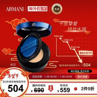 阿玛尼(ARMANI)造型紧颜轻垫精华粉底液 蓝气垫完美遮瑕 持妆水润#2 *2件