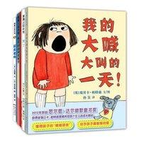 京东PLUS会员:《我的大喊大叫的一天情绪绘本系列》(套装共5册)