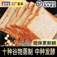 曼可顿臻十谷切片面包营养早餐食品休闲健康零食420g