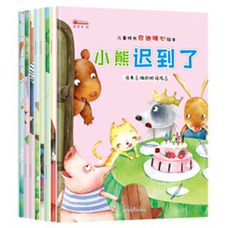 《儿童成长启迪暖心绘本》(套装全8册)