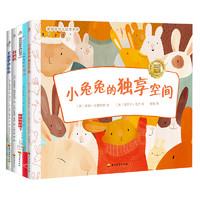 《成长绘本情商管理》(全5册)