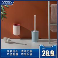 安华硅胶马桶刷子套装家用挂墙式无缝隙无死角厕所卫生间创意神器