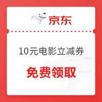 京东PLUS会员:万达电影《唐人街探案3》 无门槛10元立减券