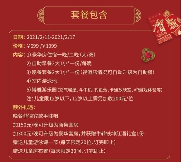 春节/情人节可用!上海博雅酒店 豪华房1晚(含2大1小早餐+晚餐+限量儿童游泳课)