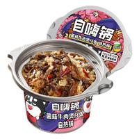 自嗨锅 菌菇牛肉煲仔饭 自嗨锅 245g