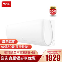 TCL空调 新三级能效 变频 制热取暖器暖风机 静音 ECO节能 壁挂式 卧室挂机空调(郁金香系列) 1.5匹KFRd-35GW/D-XH11Bp(B3 新能效空调