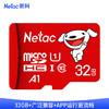 Netac 朗科 P500 A1 C10 存储卡 京东联名款 32GB
