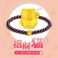 足金招财猫石榴石手链/黄金手链/转运珠手链