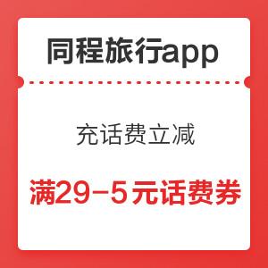 同程旅行app 充话费立减优惠券