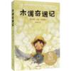中文分级阅读K3 木偶奇遇记(世界经典童话,翻译家任溶溶全译本,8-9岁适读,名师导读免费听;小学三年级阅读和写作范本,全彩)