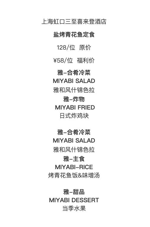 节假日不加价!上海虹口三至喜来登酒店 吉利拼盘定食/盐烤青花鱼定食