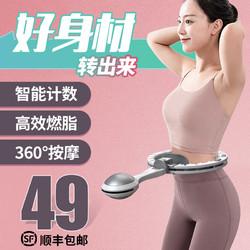 智能呼啦圈收腹加重减肥美腰燃脂女宋轶同款懒人不会掉瘦腰身神器