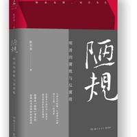京东PLUS会员:《陋规 明清的腐败与反腐败》