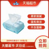 洁客/Drymax 宠物棉花糖湿巾 100抽 *12件
