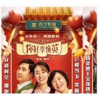 苏宁影城  春节影片享专属福利