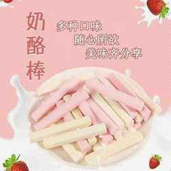 奶酪棒干吃酸奶棒健康牛奶棒奶片棒棒条儿童休闲零食糖果