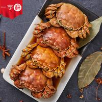 yizixian.com 一字鲜 熟醉蟹全母 600g