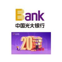移动专享:光大银行 X 京东 联名信用卡专享优惠