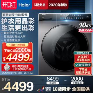 海尔10kg洗衣机全自动家用直驱变频智能投放滚筒 EG100BDC189SU1