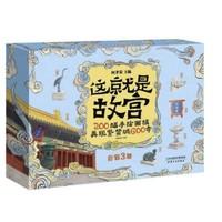 《这就是故宫 200幅手绘画稿再现紫禁城600年》(全3册)
