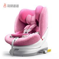袋鼠爸爸eurokids兒童安全座椅Q萌0-6歲新生兒isofix接口安裝軟萌粉Q-MAN S6/V106A