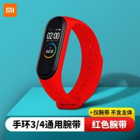 小米(MI) 小米手環5/NFC替換彩色腕帶小米手環4手環3定制腕帶多彩個性潮流表帶通用藍色黑色 手環3/4通用腕帶(紅色)