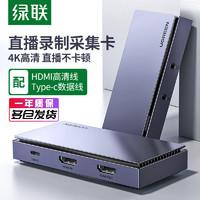 綠聯 USB3.0視頻直播錄制采集卡高清4K網絡直播