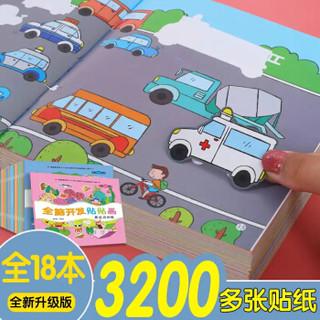 儿童专注力贴纸书3-6岁幼儿园宝宝趣味早教