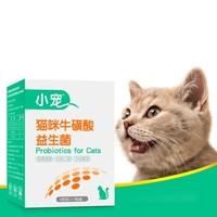 小宠 猫用益生菌 牛磺酸 5g*7包 *5件