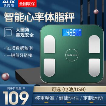 AUX 奧克斯 AU-F003 智能體脂秤 USB充電版 橄欖綠