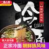 食人谷正宗韩式风味朝鲜冷面真空烤冷面东北延吉特产速食小吃4袋