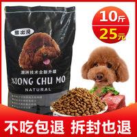 狗粮10斤通用泰迪金毛比熊萨摩耶幼犬小型犬成犬大型犬中型犬2斤