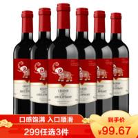 智利進口紅酒 智象傳奇赤霞珠干紅葡萄酒750ml*6 *3件