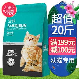 力狼(LILANG)幼猫猫粮英短蓝猫布偶猫全价天然鱼肉味猫粮10kg20斤 *2件+凑单品