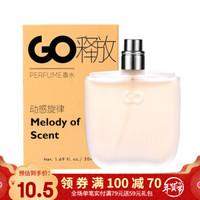 名創優品(MINISO)釋放香水50ML 動感旋律 *3件