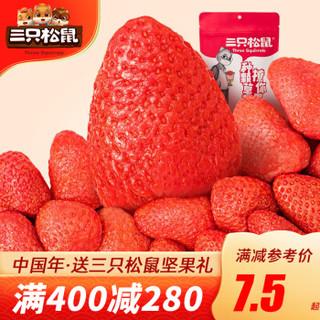 三只松鼠休闲零食果干草莓干106g/袋蜜饯果脯水果干办公室看剧零食维C话梅 *10件