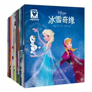 京东PLUS会员 : 《迪士尼爱与梦想绘本》全15册