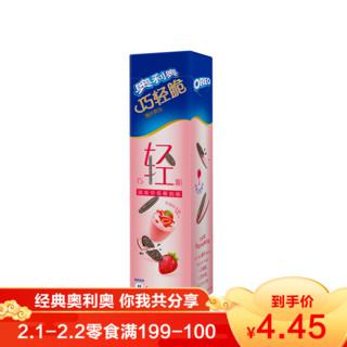 奥利奥(OREO) 夹心饼干 零食 巧轻脆薄片清新草莓酸奶味95g