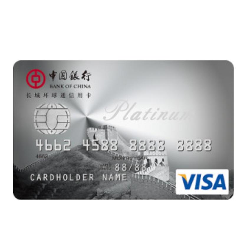 BOC 中國銀行 長城全幣種國際芯片系列 信用卡白金卡