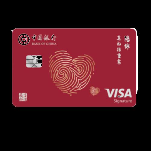 BOC 中国银行 美好生活系列 信用卡白金卡 家庭版
