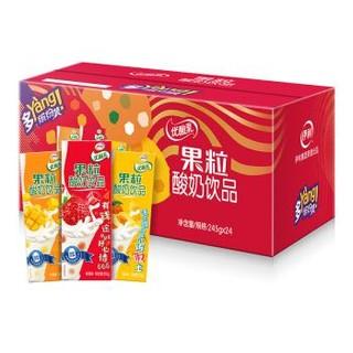 伊利 优酸乳 果粒酸奶饮品草莓+黄桃+芒果245g*24盒/箱(新年年货礼盒装)真实果粒 多口味缤纷装 *3件