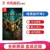任天堂(Nintendo)Switch NS全新游戏卡带现货 暗黑破坏神3(中文)