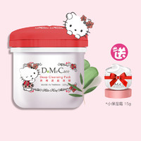 DMC欣兰Kitty红冻膜深层去黑头粉刺毛孔清洁面膜涂抹式旗舰店官网