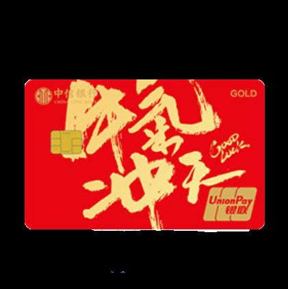 CITIC 中信银行 颜系列 信用卡金卡 定制版 牛气冲天款