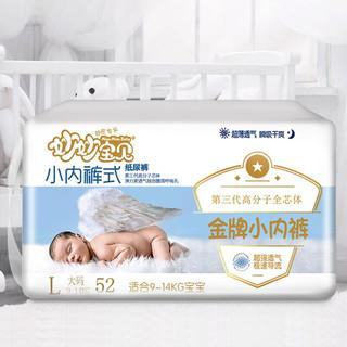 妙妙宝贝 金牌小内裤系列 拉拉裤 L52片