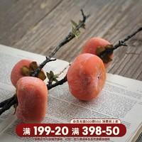 柿柿如意仿真柿子假花果树枝插花干花客厅摆件新年家居装饰品摆设