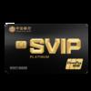 CITIC 中信银行 颜系列 信用卡白金卡 SVIP高端金属版