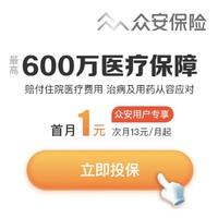 ZhongAn Insurance 众安保险 尊享e生2020版 最高600万
